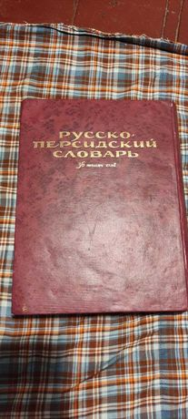 Русско  персидский словарь