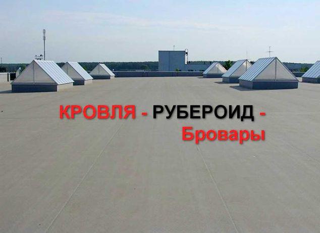 Кровельные работы - РУБЕРОИД - Бровары