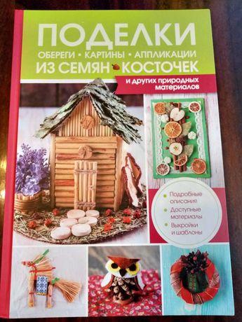Продам книгу Поделки из семян, косточек