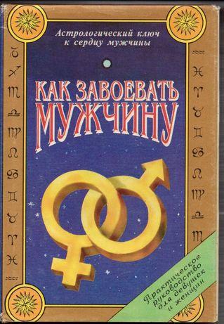 """Книга """"Как завоевать мужчину"""" Джоана Кей"""