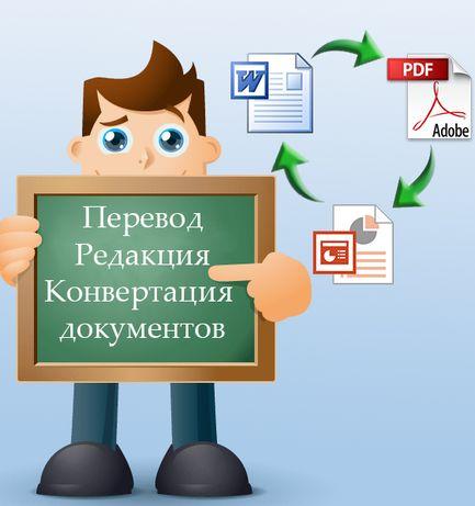Перевод и редактирование текстов (украинский, английский, русский)