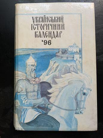 Український історичний календар'96