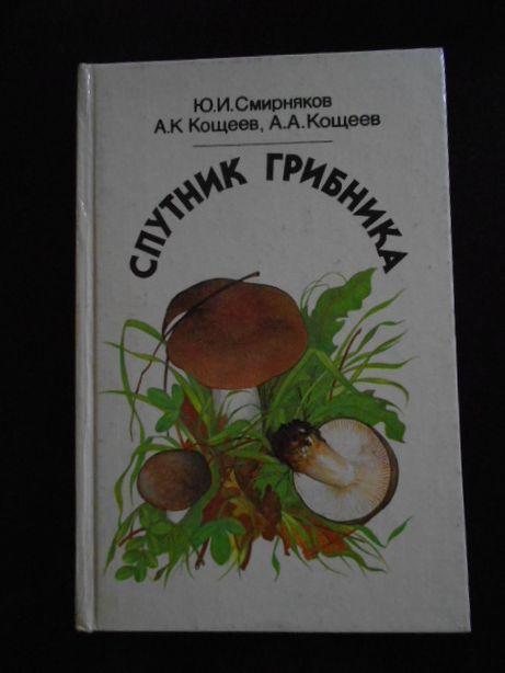 Продам книгу Спутник грибника