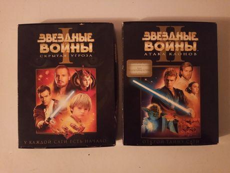 Видеокасеты Звездные войны 1 и 2 часть.в больших боксах