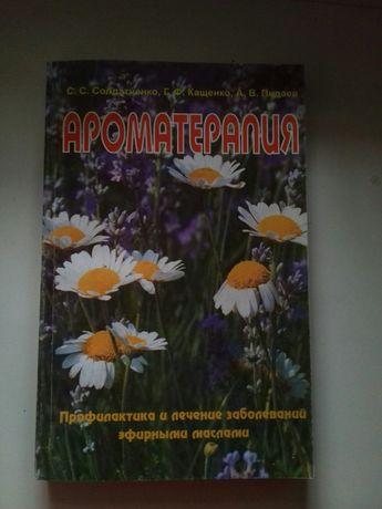 С. Солдатченко. Ароматерапия. Профилактика и лечение заболеваний