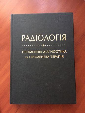 Радіологогія Ткаченко