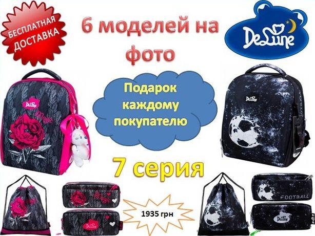 7 серия Delune Ранец+пенал+сумка для обуви+подарок. Делуне Италия