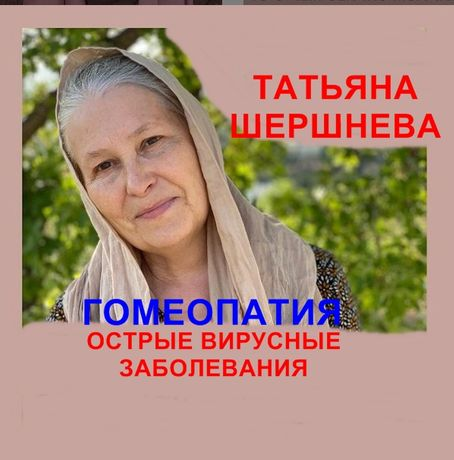 Гомеопатия: Острые вирусные заболевания Татьяна Шершнева Базовый курс