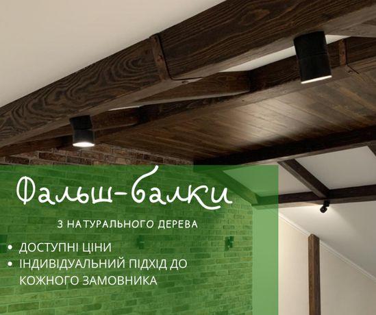 Виробництво дерев`яних Фальш-балок