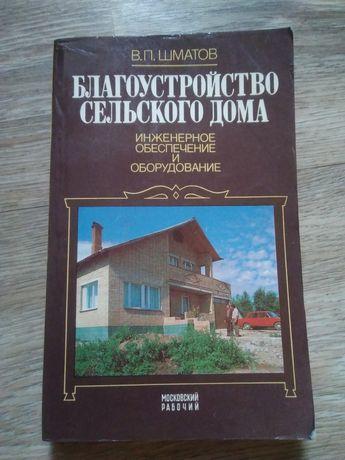 Шматов В. Благоустройство сельского дома (с чертежами автора)