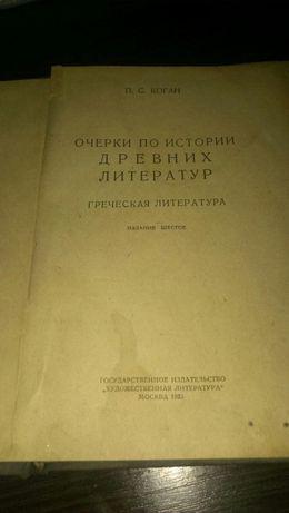 Очерки по истории древних литератур ,П.С.Коган 1935