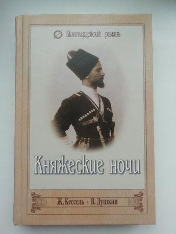 Княжеские ночи. Кессель Ж., Душкин В. История России.