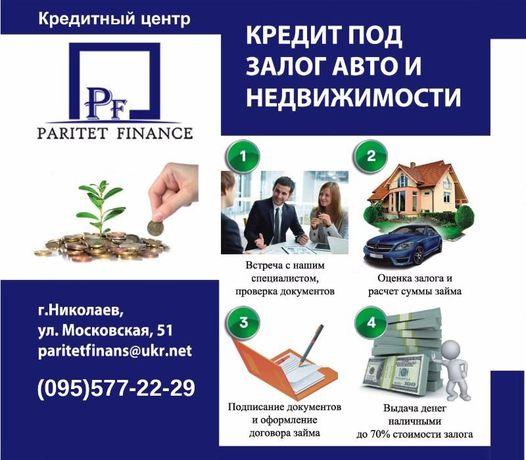 Кредит, деньги, займы под залог недвижимости и авто