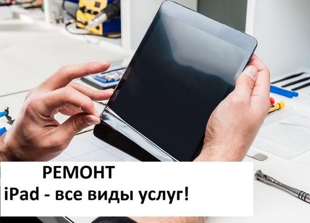 Ремонт iPad (Air)(Pro) 2/3/4/ mini | замена экрана | Все виды услуг