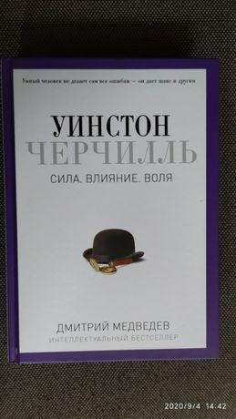 Д.Медведев - У.Черчилль. Сила.Влияние.Воля