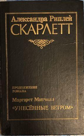 """Книга. """" Скарлетт"""" (1992 г, издательство Москва)."""
