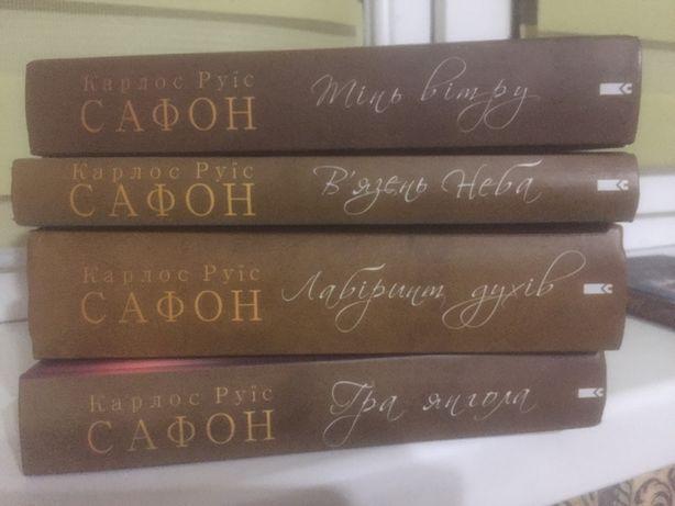 Сафон книги