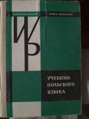 Учебник и разговорник польский язык