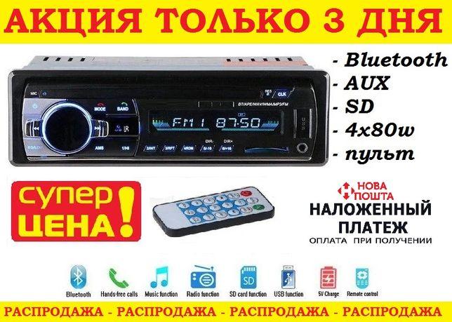 Автомагнитола PIONEER с Bluetooth, USB, AUX, пульт, 4х80 Вт! Магнитола