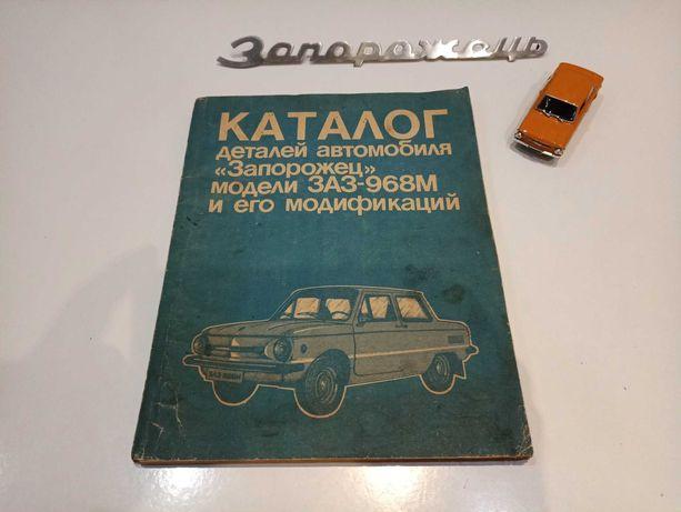 Каталог ЗАЗ-968 Запорожец детали запчасти