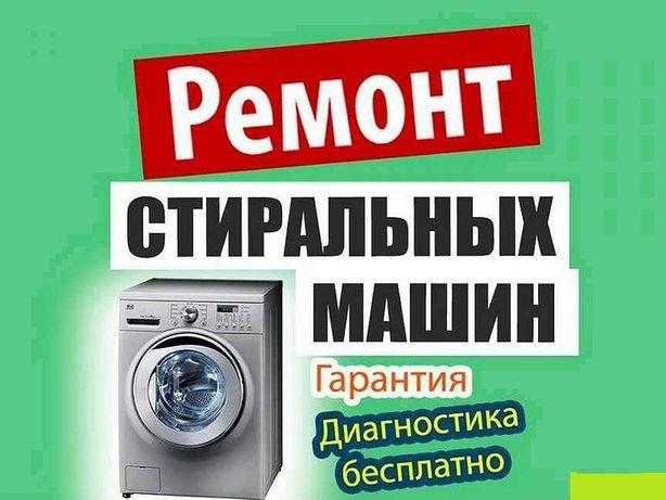 ремонт стиральных машин!все районы! вызов бесплатно!