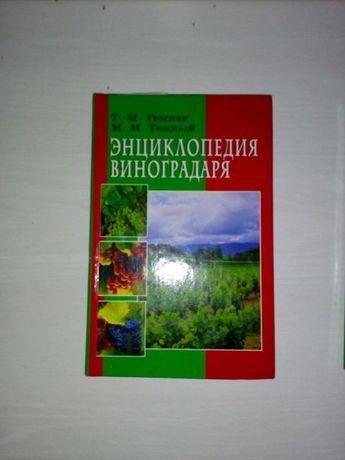 Энциклопедия и азбука виноградаря