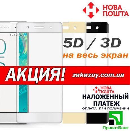 Стекло для Sony Xperia X XA XA1 Xa2 XZ XZ1 XZ2 Plus Ultra Compact