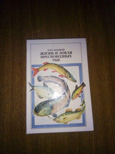 Продам книгу Л.П.Сабанеева 《Жизнь и ловля пресноводных рыб》.