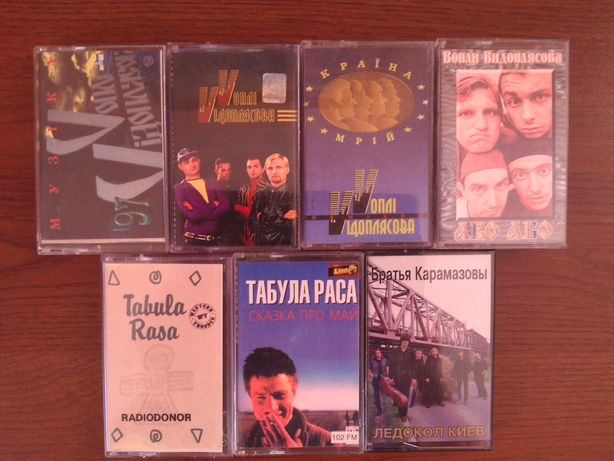 Вопли Видоплясова/Табула Раса/Братья Карамазовы (аудиокассеты)