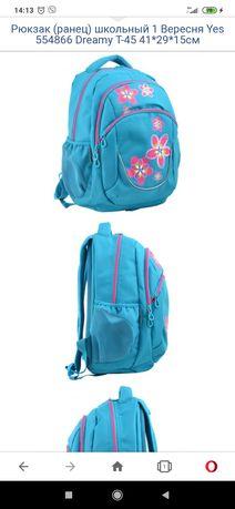 Школьный рюкзак yes(554866)