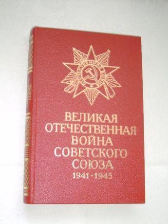 Предлагаю: «Великая Отечественная Война Советского Союза 1941 - 1945»