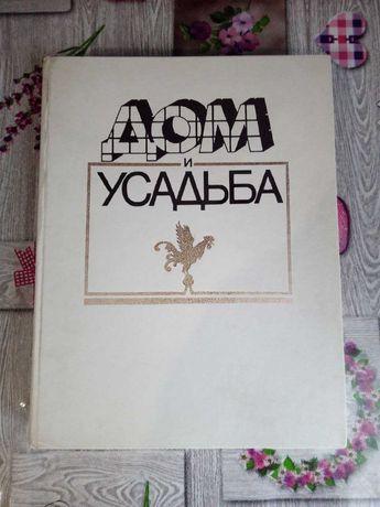 Книга дом и усадьба
