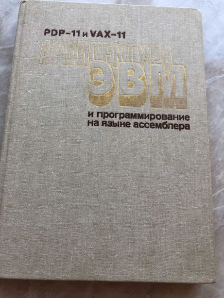 Книга PDP-11 и VAX-11 Архитектура и програм. на языке ассемблера Лин