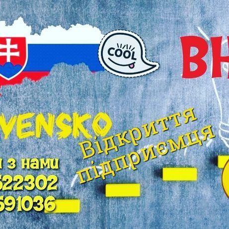 ВНЖ Словаччина (Живность)