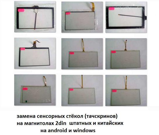 Купить сенсорный экран для автомагнитолы 2 din и установить (ремонт)