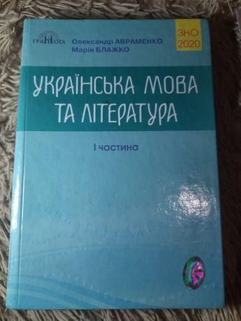 Авраменко,  Українська мова та література  І частина 2020