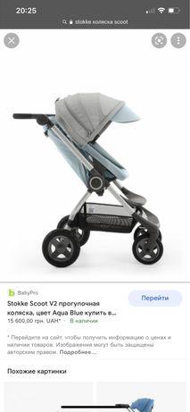 Продам коляску stokke scoot v2