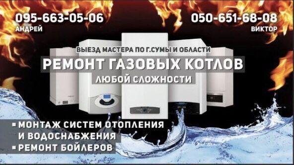 Ремонт газовых котлов 24/7