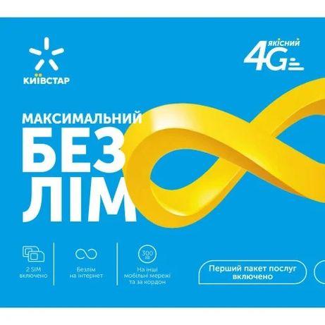 4G безлимитный интернет Lifecell Киевстар - Максимальный  ДОМАШНИЙ 4g
