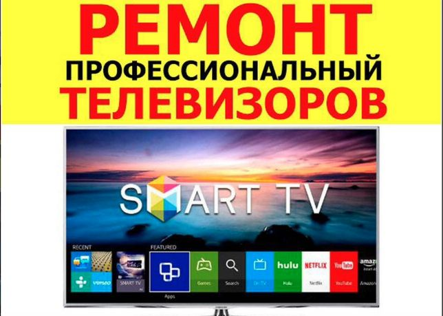 Сервисный центр, ремонт телевизоров