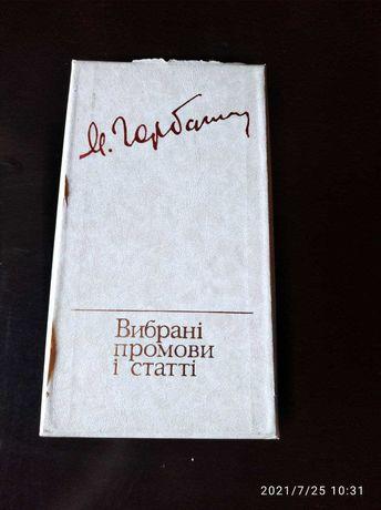 Продам сборник М. С. Горбачев. Избранные речи и статьи