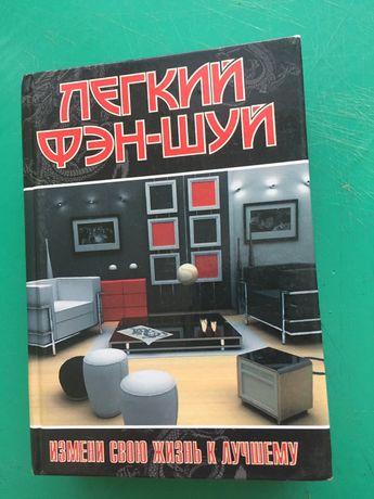 Продаю книгу фэн-шуй 30 Гривень