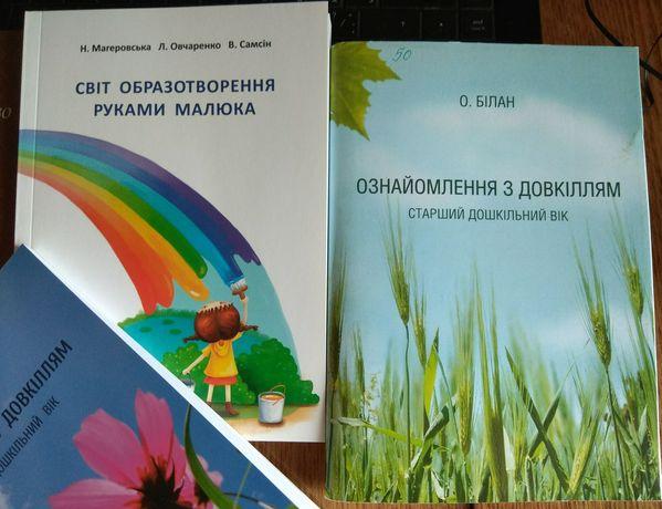 Книги для проведення освітньої роботи з дітьми