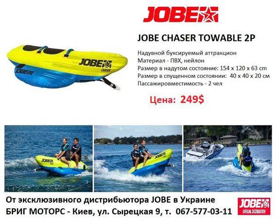 Надувной буксируемый аттракцион JOBE Chaser 2P 230218003