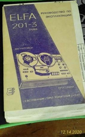 Магнитофон с усилителем ELFA 201-3