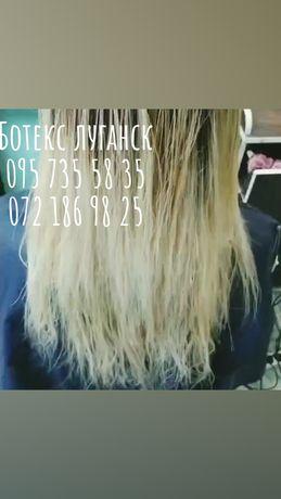 Ботекс для волос Луганск