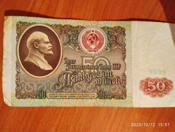 Продам бумажные деньги рубли СССР 1,3,5,10,50 рублей 1961-1991 года