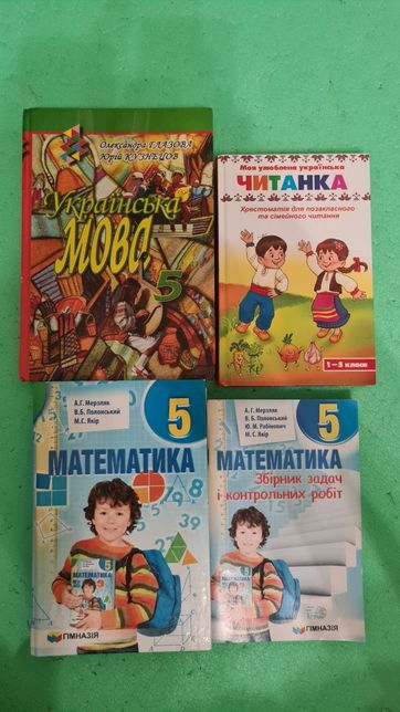 Підручник математика, українська мова 5 клас