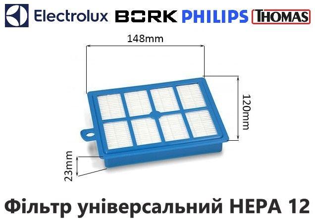 Фильтр выходной HEPA для пылесоса AEG/Electrolux/Philips/Thomas фільтр