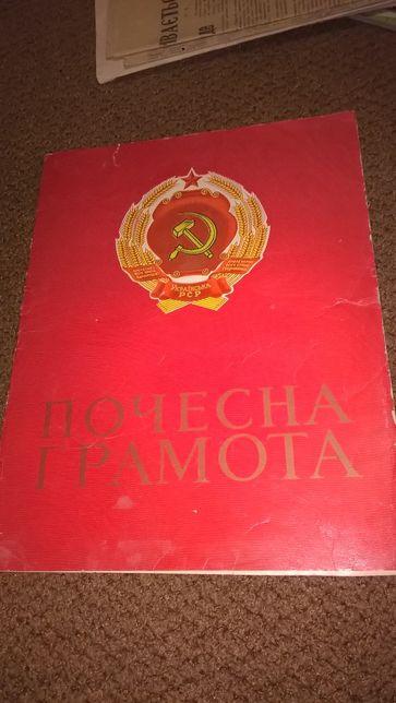 почетная грамота 1982 год СССР